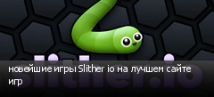 новейшие игры Slither io на лучшем сайте игр