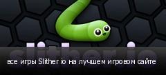 все игры Slither io на лучшем игровом сайте