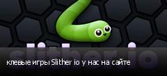 клевые игры Slither io у нас на сайте