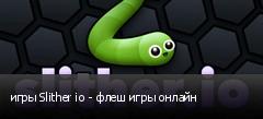 игры Slither io - флеш игры онлайн