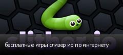 бесплатные игры слизер ио по интернету