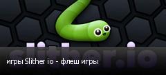 игры Slither io - флеш игры