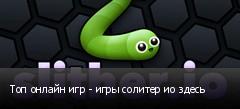 Топ онлайн игр - игры солитер ио здесь