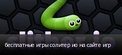 бесплатные игры солитер ио на сайте игр