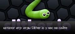 каталог игр- игры Slither io у нас на сайте