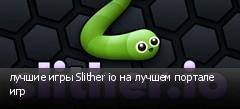 лучшие игры Slither io на лучшем портале игр