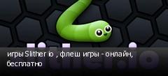 игры Slither io , флеш игры - онлайн, бесплатно