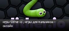 игры Slither io , игры для мальчиков - онлайн