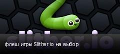 флеш игры Slither io на выбор