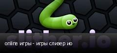 online игры - игры слизер ио