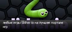 любые игры Slither io на лучшем портале игр