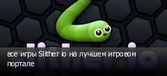 все игры Slither io на лучшем игровом портале