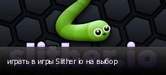 играть в игры Slither io на выбор