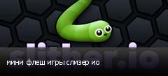 мини флеш игры слизер ио