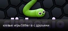 клевые игры Slither io с друзьями