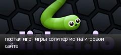 портал игр- игры солитер ио на игровом сайте