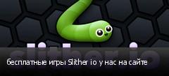 бесплатные игры Slither io у нас на сайте