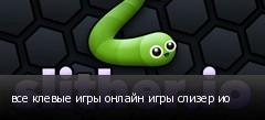 все клевые игры онлайн игры слизер ио