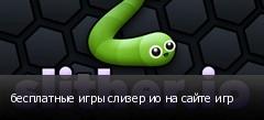 бесплатные игры слизер ио на сайте игр