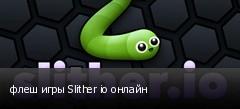 флеш игры Slither io онлайн