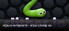 игры в интернете - игры слизер ио