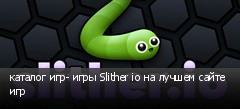 каталог игр- игры Slither io на лучшем сайте игр