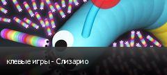клевые игры - Слизарио