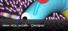 мини игры онлайн - Слизарио