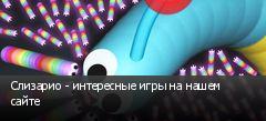 Слизарио - интересные игры на нашем сайте