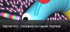 портал игр- Слизарио на нашем портале