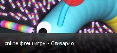 online флеш игры - Слизарио