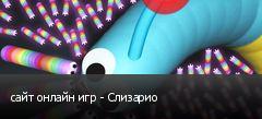 сайт онлайн игр - Слизарио
