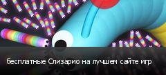 бесплатные Слизарио на лучшем сайте игр