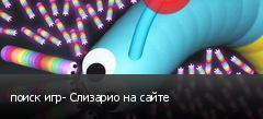 поиск игр- Слизарио на сайте