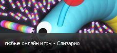 любые онлайн игры - Слизарио