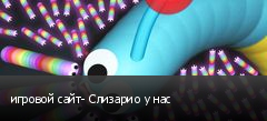 игровой сайт- Слизарио у нас