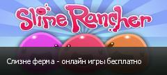 Слизне ферма - онлайн игры бесплатно