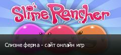 Слизне ферма - сайт онлайн игр