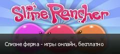 Слизне ферма - игры онлайн, бесплатно