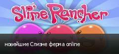 �������� ������ ����� online