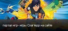 портал игр- игры Слагтерр на сайте