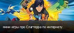 мини игры про Слагтерра по интернету