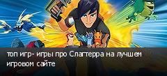 топ игр- игры про Слагтерра на лучшем игровом сайте