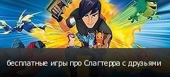 бесплатные игры про Слагтерра с друзьями
