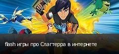 flash игры про Слагтерра в интернете