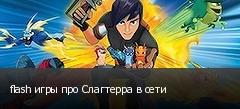 flash игры про Слагтерра в сети