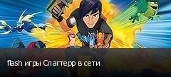 flash игры Слагтерр в сети