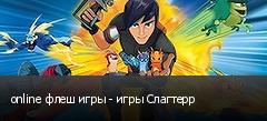 online флеш игры - игры Слагтерр