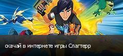 скачай в интернете игры Слагтерр