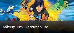 сайт игр- игры Слагтерр у нас